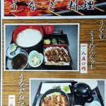 道の駅 みつ シーサイドレストラン 魚菜屋 - メニュー写真: