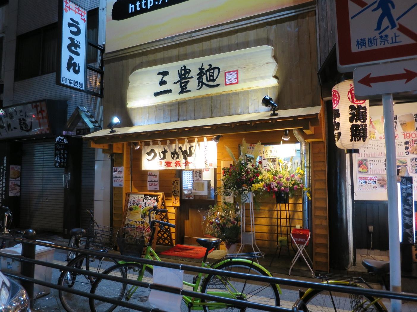 三豊麺 寺田町店