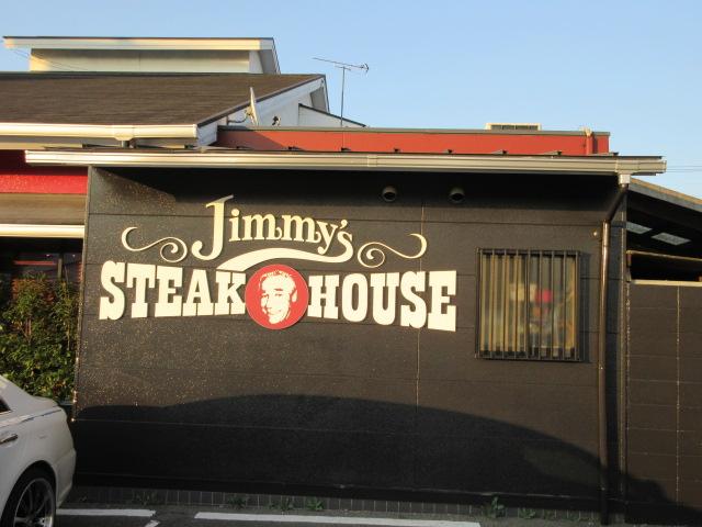 ジミーズステーキハウス 仲原店