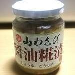 倉繁醸造株式会社 - 料理写真: