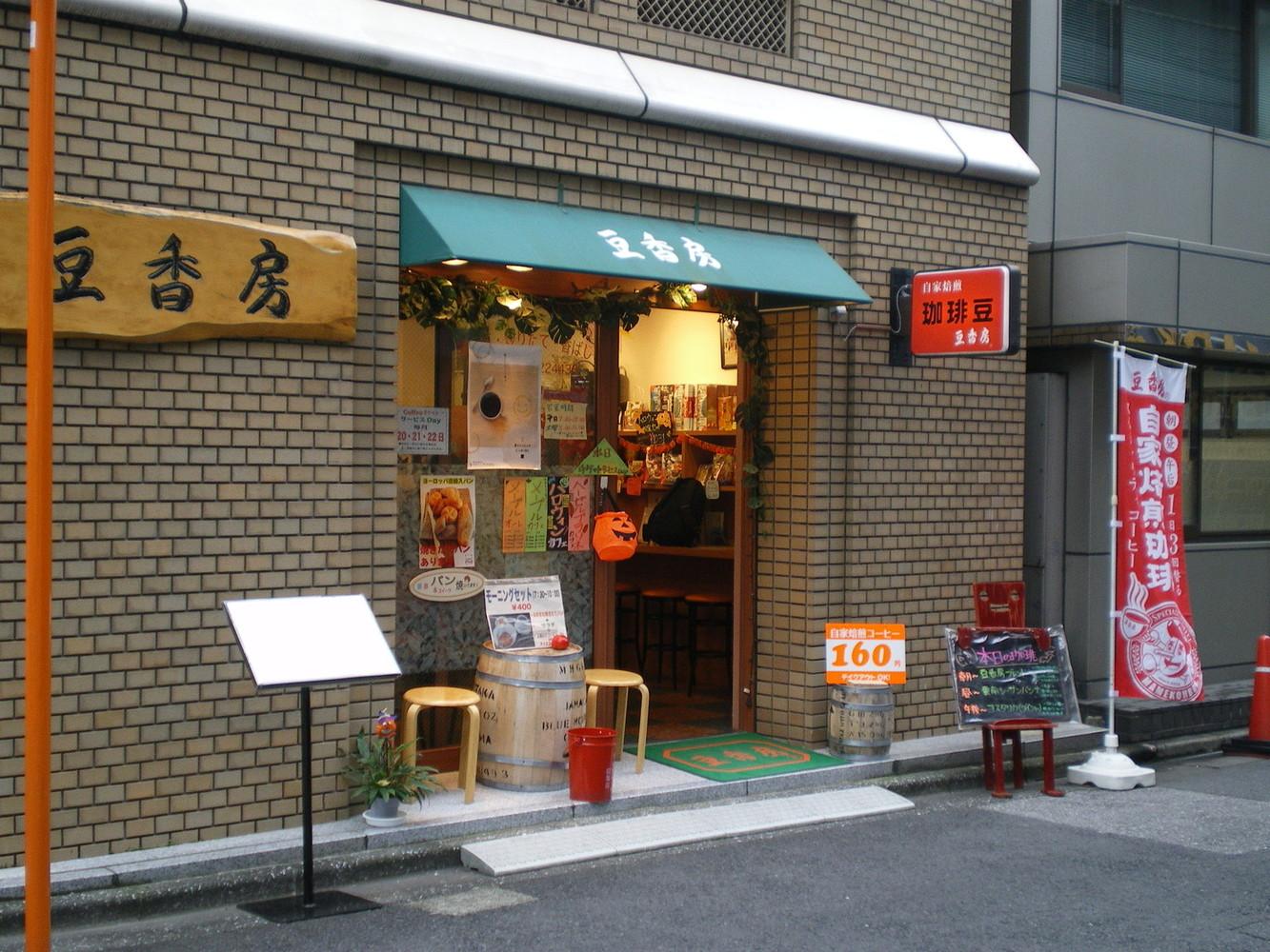 豆香房 神田西口店