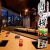 九州個室居酒屋 はかた桜 - その他写真: