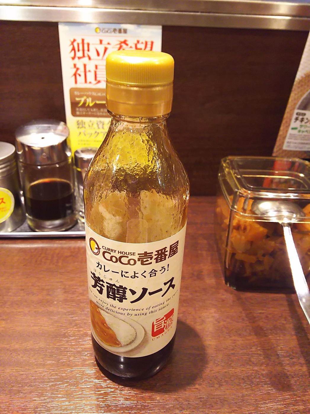 CoCo壱番屋 板橋区桜川店