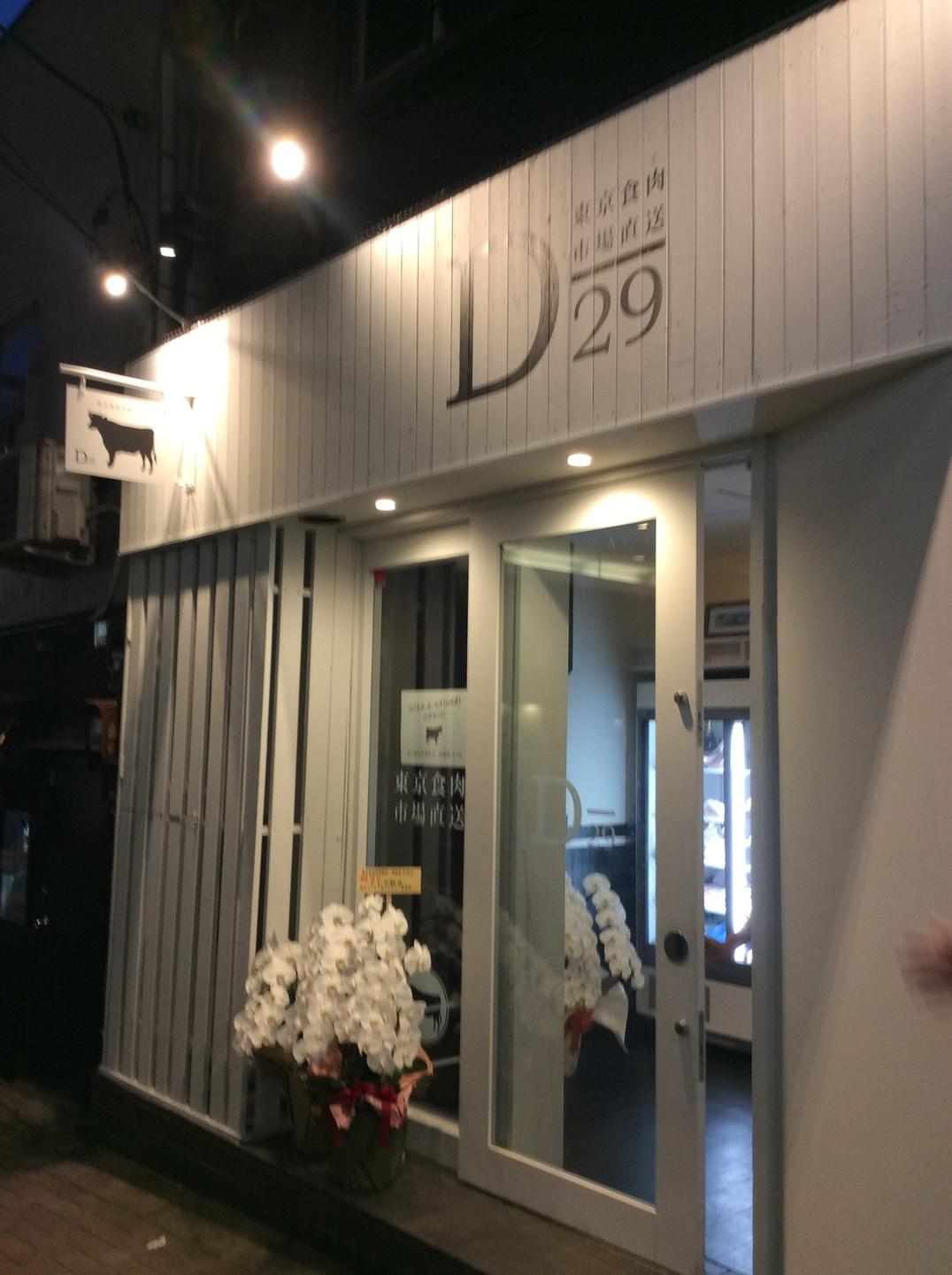 �����H���s�꒼�� ���ĉ� D-29