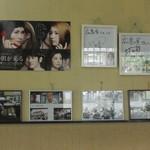 食堂 広島屋 - 食堂広島屋 壁のポスター