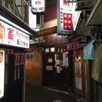 味珍 - 横浜 ディープな路地
