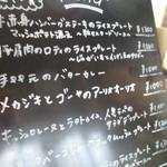 アナログ カフェ ラウンジ トーキョー -