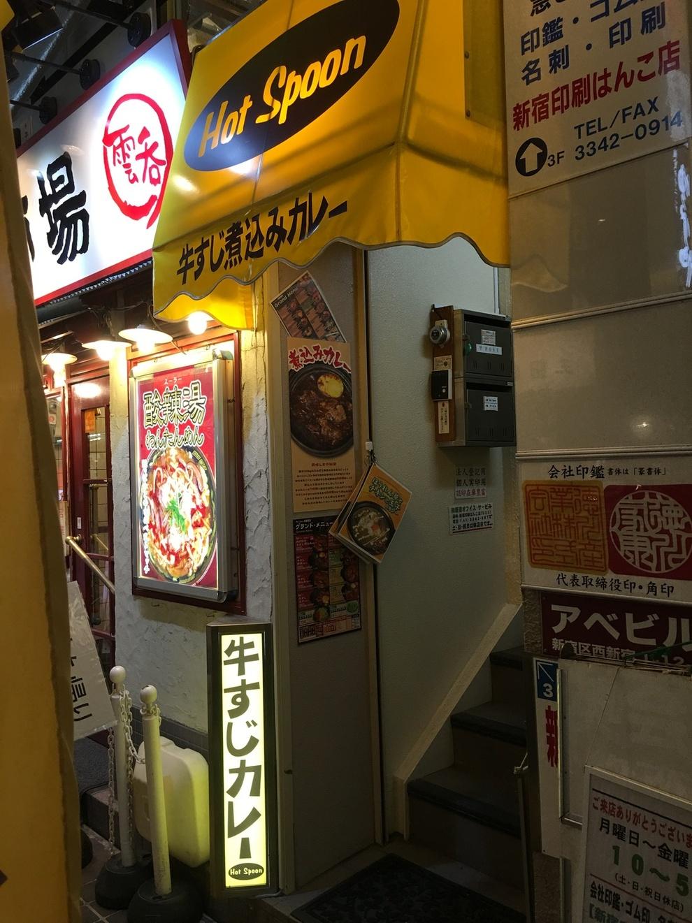 ホットスプーン 西新宿店