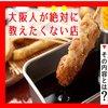 串かつ居酒屋 心斎橋のおあしす - その他写真:大阪の元祖串カツといえば当店