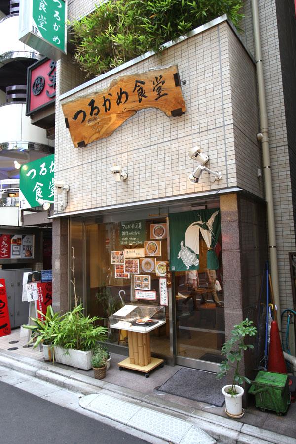つるかめ食堂 歌舞伎町店