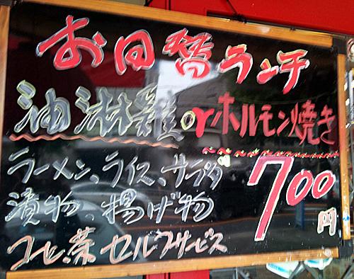 餃子王 瑞穂店