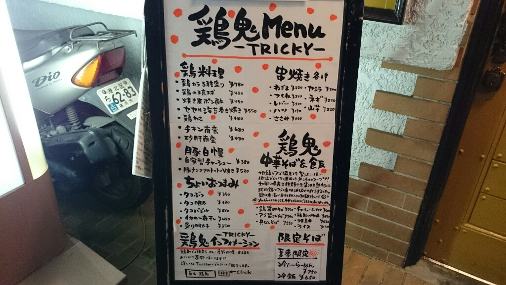 鶏鬼〜TRICKY〜