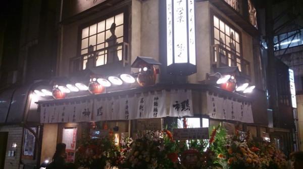 神鶏 阿佐ヶ谷店