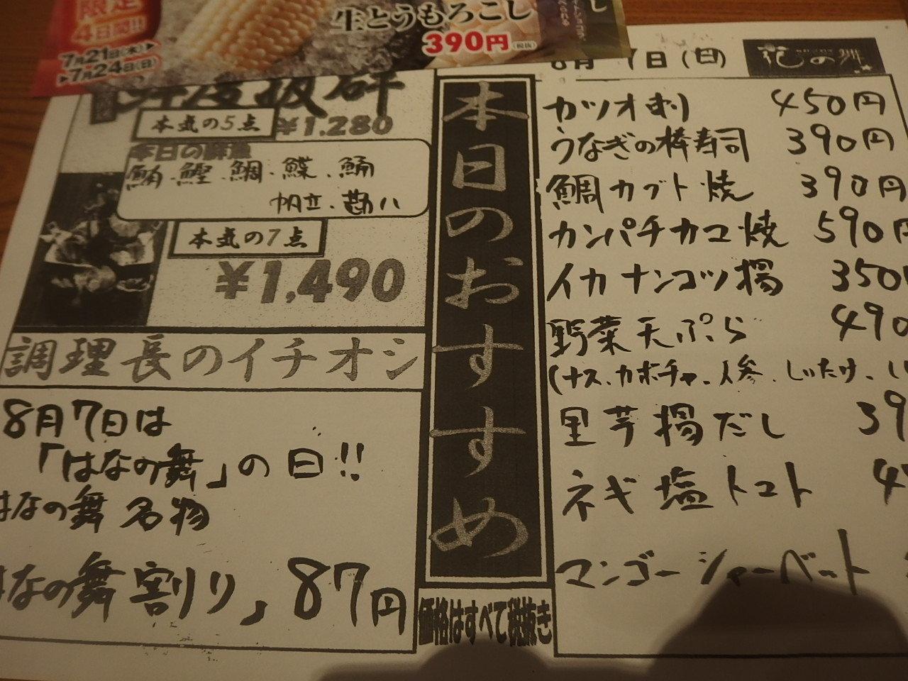 花の舞 北仙台駅前店