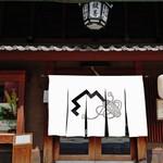54720925 - 『鍵善良房 本店』さんの店舗外観~♪(^o^)丿