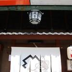 54730039 - お店の外見!!\(^o^)/