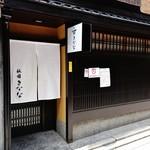 祇園きなな - 『祇園きなな 本店』さんの店舗外観~♪(^o^)丿