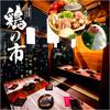 上野 個室居酒屋はかた地どり 鶏の市 - その他写真: