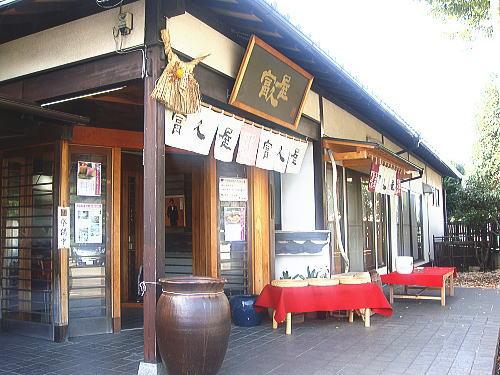 富久屋本社 工房直営店