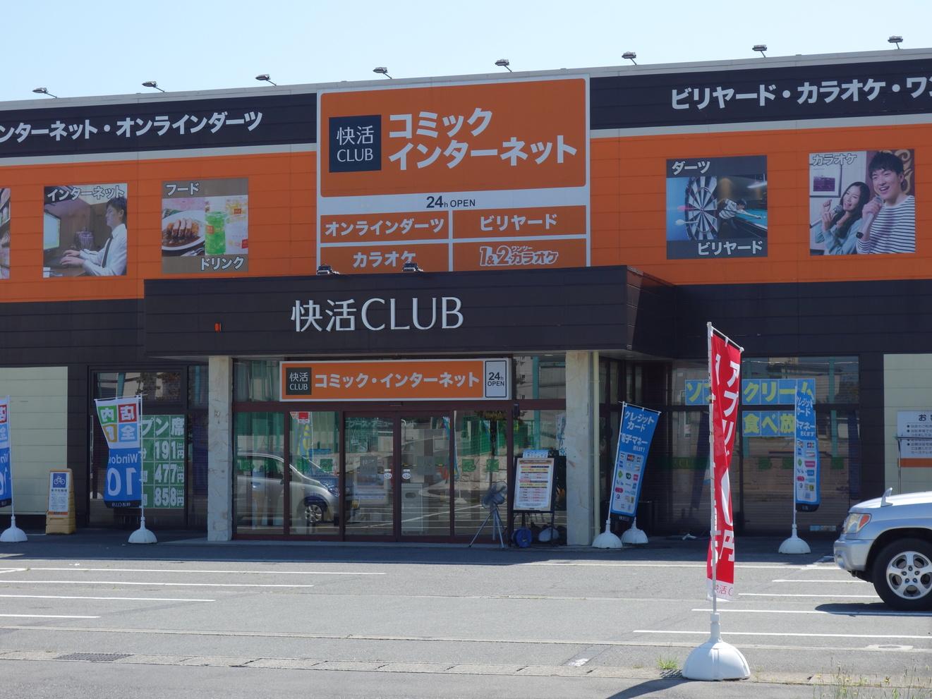快活CLUB 米沢店