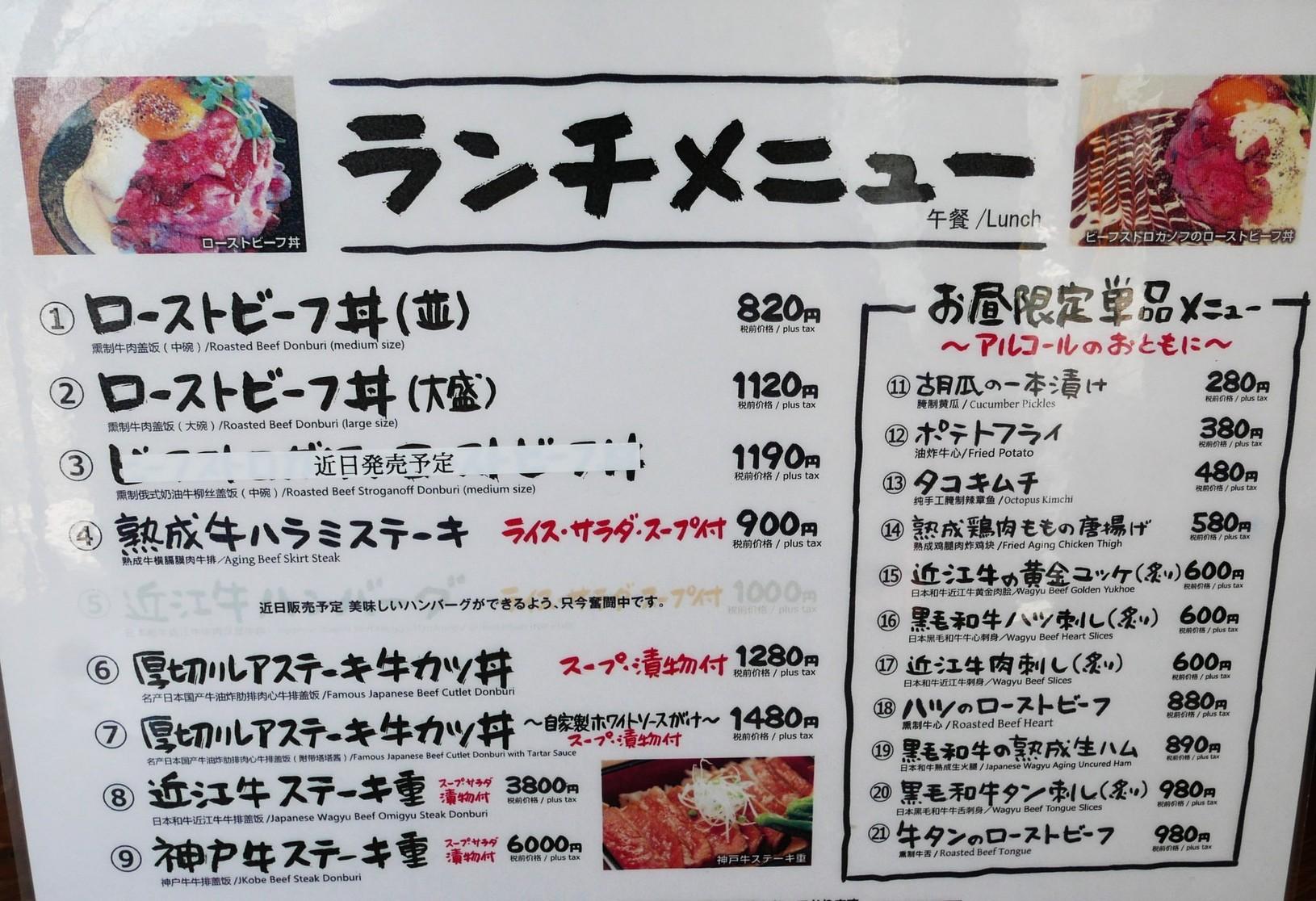 肉バル銀次郎 京都駅前東店