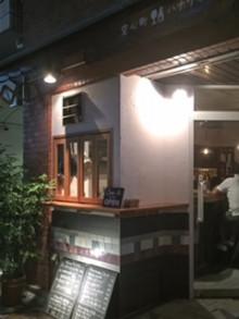 空心町ハナサカ