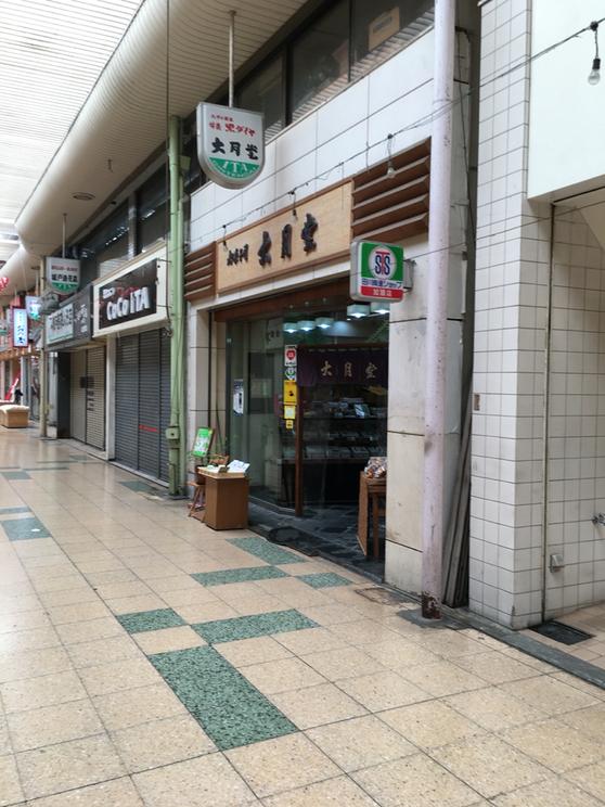 大月堂 橘通り店