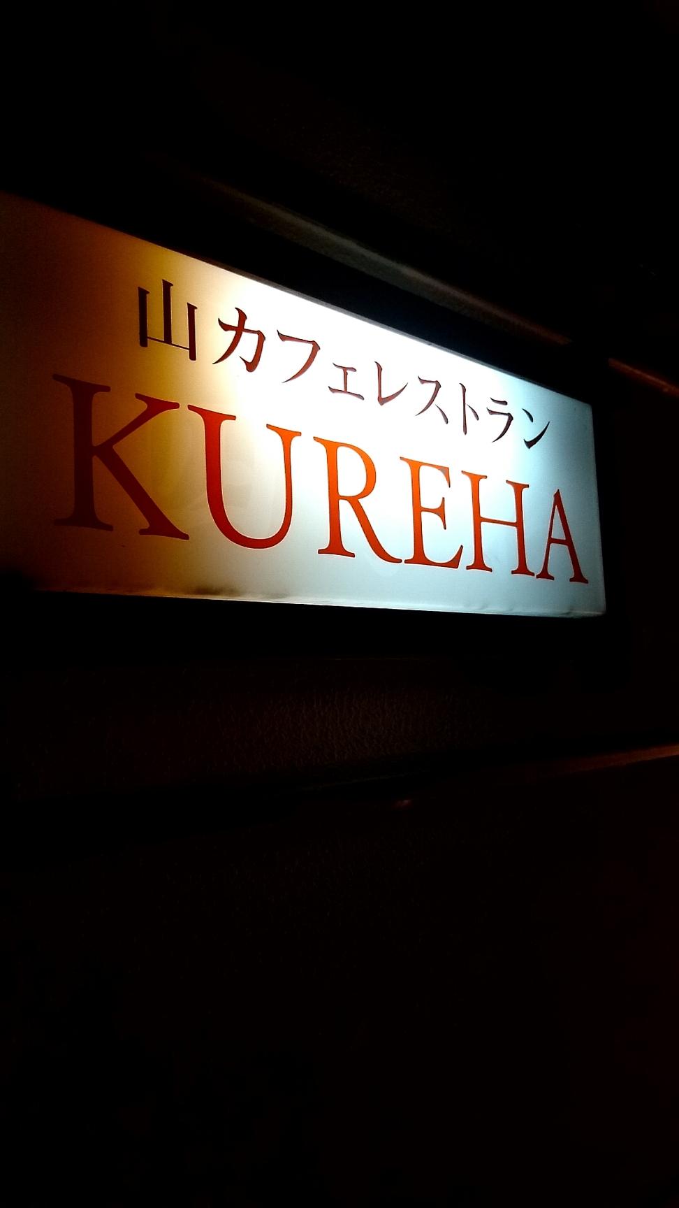 �R�J�t�F���X�g���� KUREHA