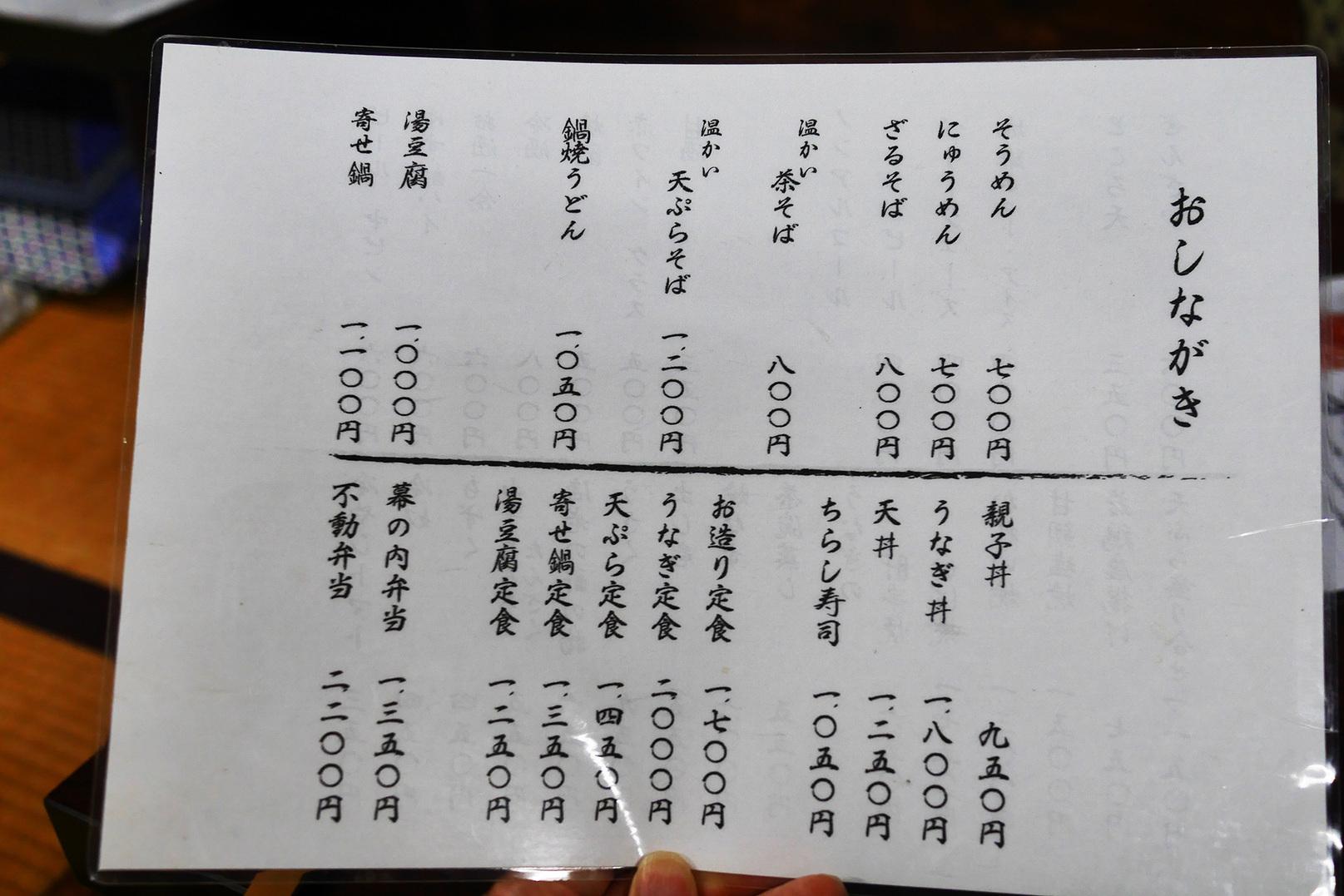 京都 北白川 不動温泉