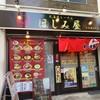 ほしみ屋 日本橋浜町店