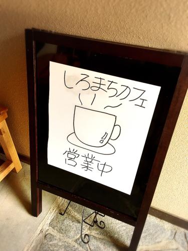 しろまちカフェ
