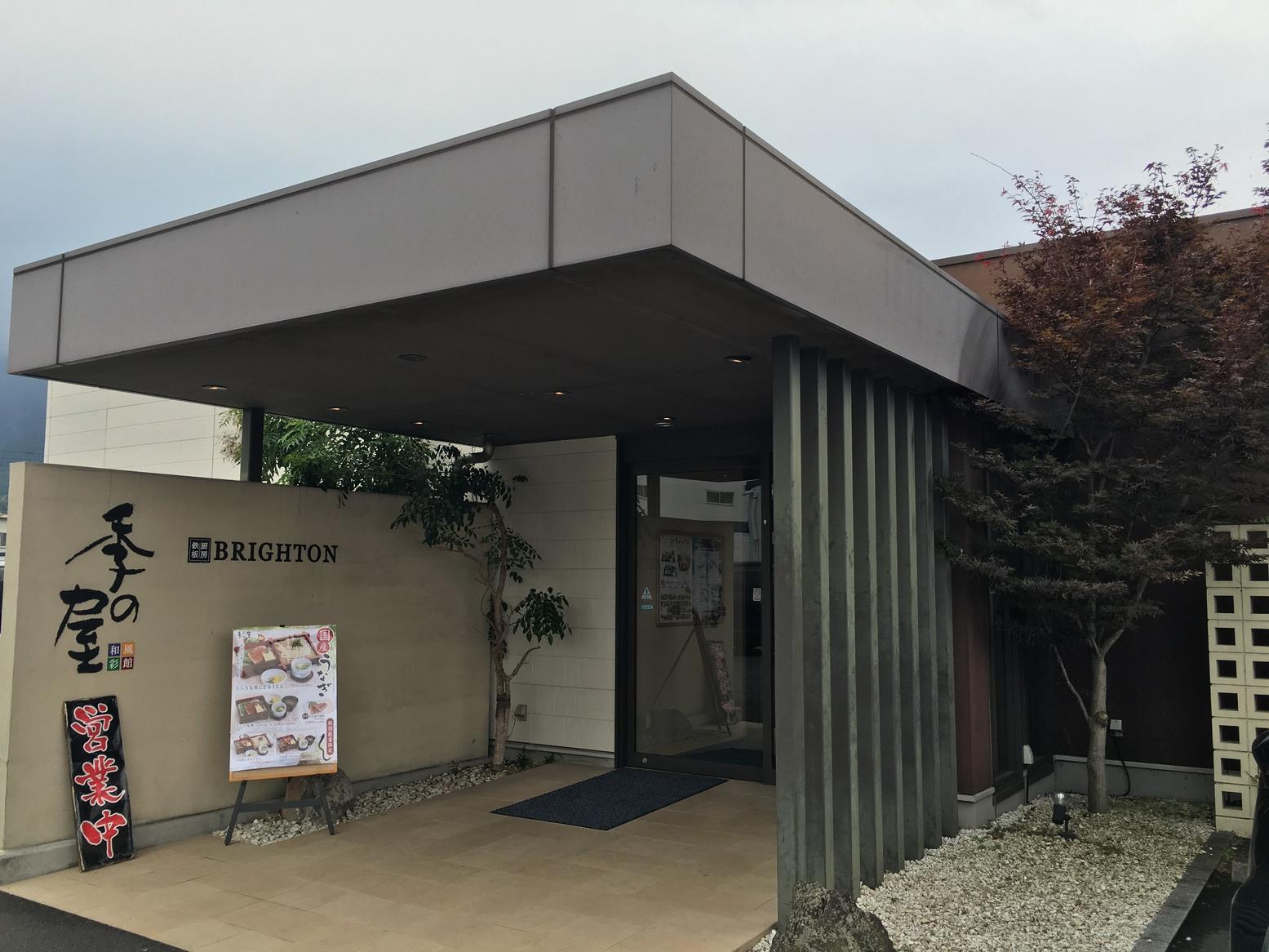 季の屋 四国中央店