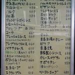 喫茶 岩田 - メニュー写真:岩田・メニュー(2016.07)