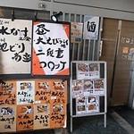 54819549 - なんばこめじるし店でも大人気店です。