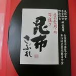 小堀菓舗 氣比神宮前神楽本店 -