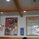 大光楼 - 店内:壁にある宣伝