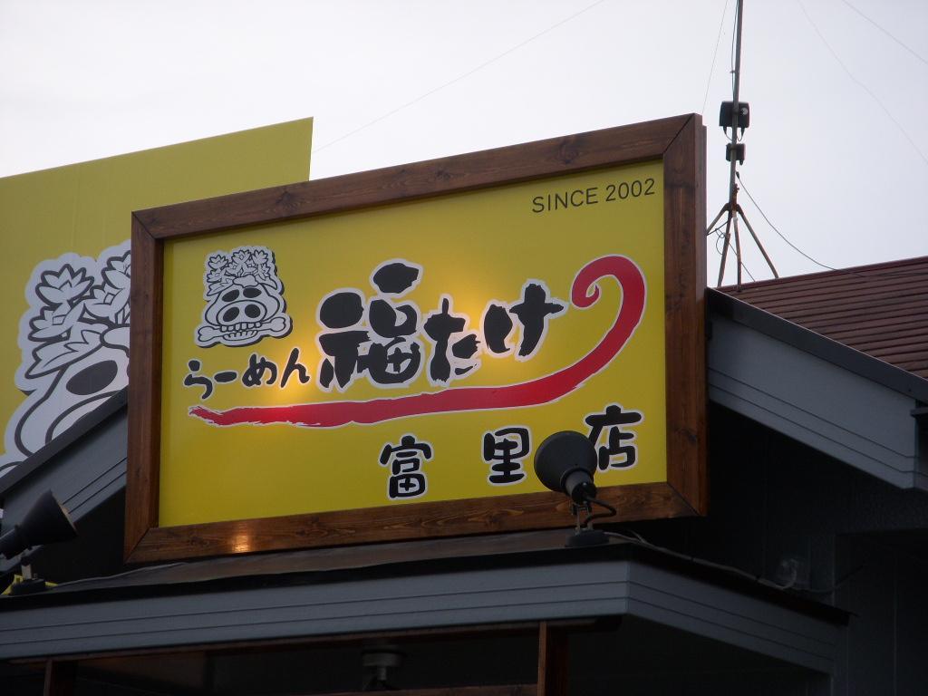 ラーメン福たけ 富里店