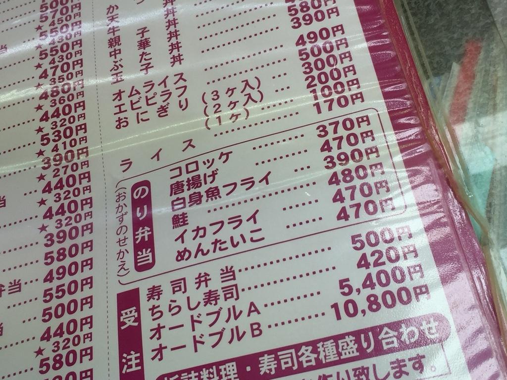 日の丸亭 羽幌店