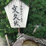 文久蔵 - 外観写真: