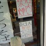 丸三(まるみつ)冷し物店 -
