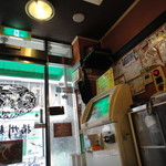 横浜中華街 揚州麺房 -