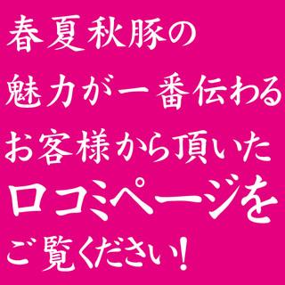 【土日祝日限定クーポン】要予約!食べ放題コース1000円引き