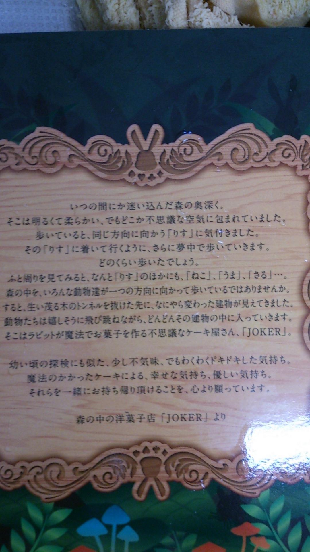 パティスリー ジョーカー 京阪百貨店 ひらかた店
