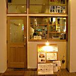 MANDA - 狸小路6丁目南側(5丁目寄り2軒目) ガラス張りの白い外壁のお店です