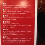 ちゃんぽん亭総本家 - その他写真:近江ちゃんぽんの特徴