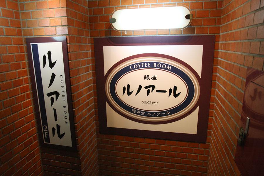 喫茶室ルノアール 新宿TOHOシネマズ前店