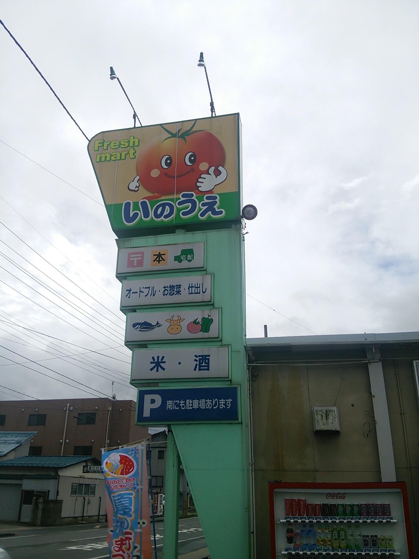 いのうえ食品 泉町本店