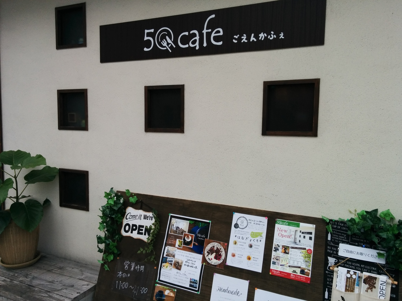50cafe