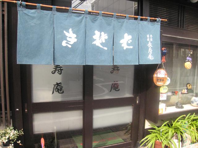 霞町 長寿庵 赤坂支店