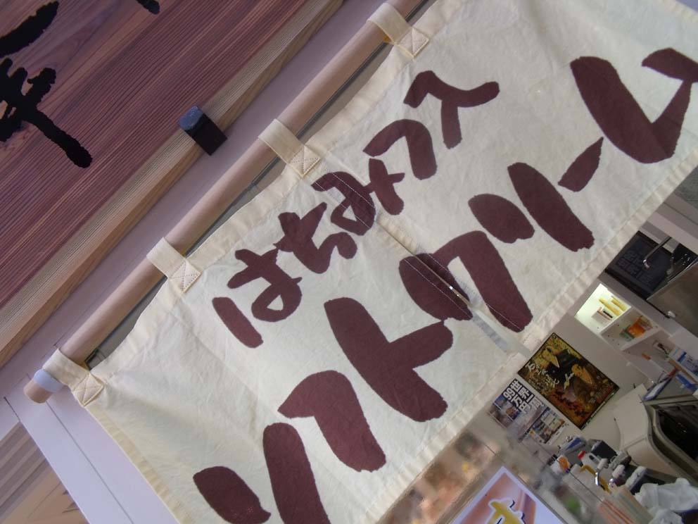 杉養蜂園 琵琶湖長浜店